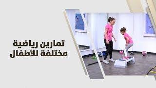رهام الخياط -  تمارين رياضية مختلفة للأطفال