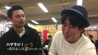 ゴツプロ!浜谷康幸MCのゆるゆるトークショー ゲスト:石川よしひろ(シ...