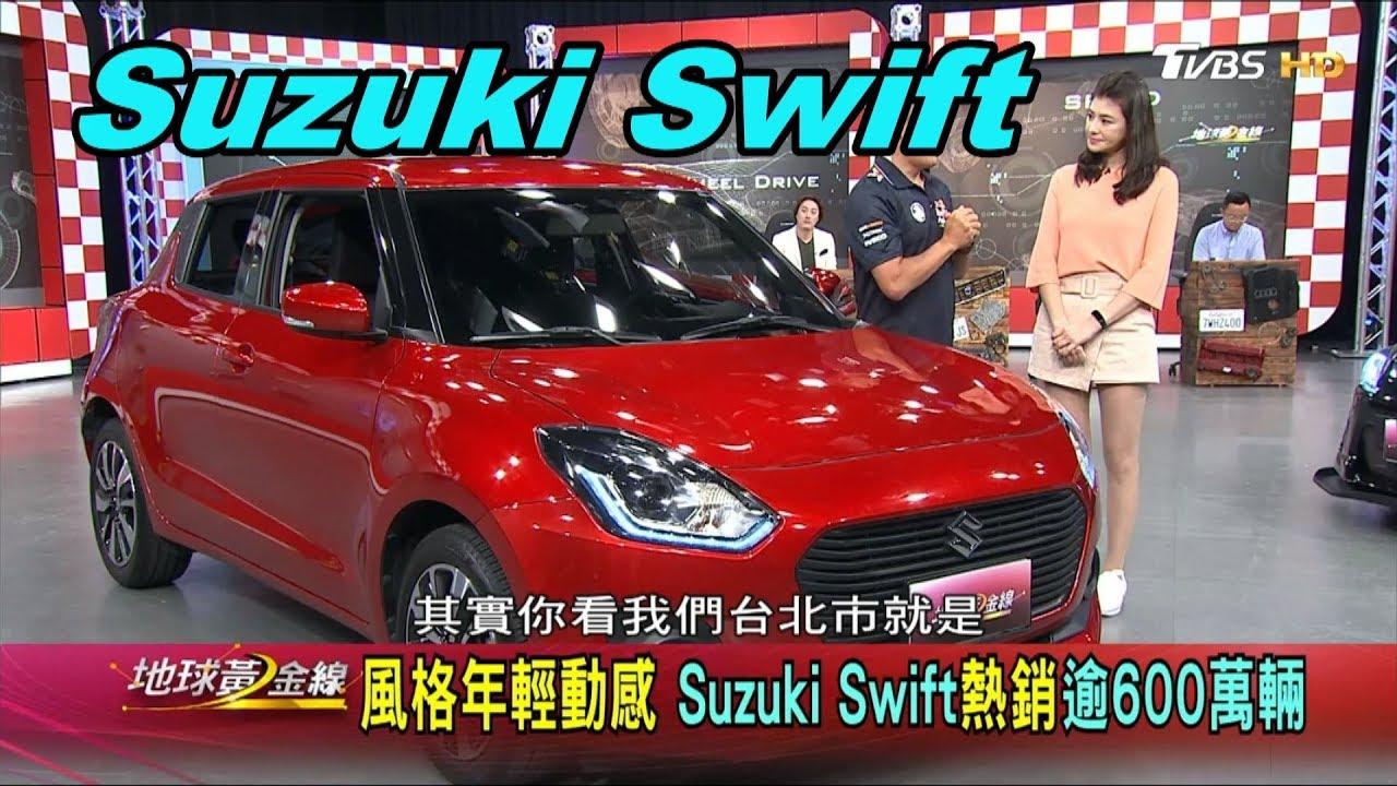 風格年輕動感 Suzuki Swift熱銷逾600萬輛 賞車 地球黃金線 20191004 image