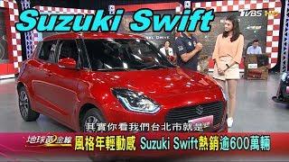 風格年輕動感 Suzuki Swift熱銷逾600萬輛 賞車 地球黃金線 20191004 Video