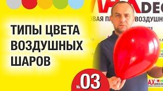 видео Виды воздушных шаров
