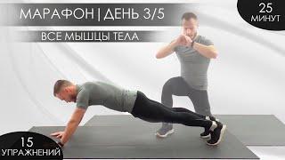 постер к видео Мощная Тренировка Всего Тела за 25 Минут в день| Марафон день 3/5