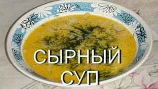 Сырный суп. Вкусный и быстрый в приготовлении.