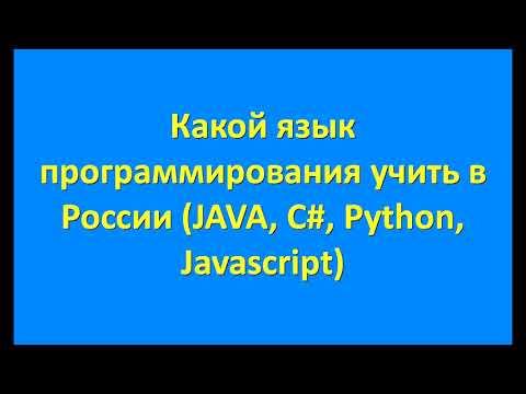 Какой язык программирования учить в России (JAVA, C#, Python, JavaScript, ABAP, PHP)