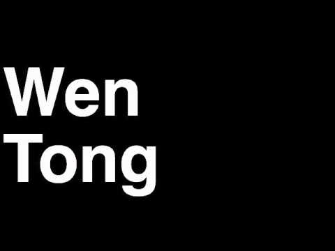 How to Pronounce Wen Tong China Bronze Medal Women's Judo London 2012 Olympics Video