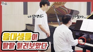 흔한 음대생이 세계 탑 클래스 임동민 피아니스트에게 레슨을 받아본다면? (feat. 조기축구에 나타난 메시)