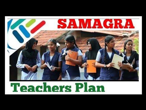 How to Prepare Teachers Plan in Samagra | IT@School (KITE)