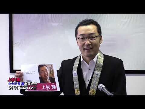 上杉隆中央区長選出馬会見2019年4月12日(金)10時