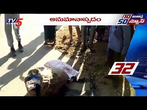 10 Minutes 50 News |  31st January 2018 | TV5 News