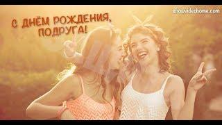 Самая лучшая видео открытка на день рождения подруге