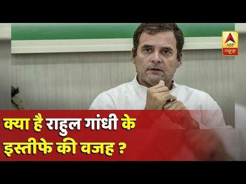 कांग्रेस अध्यक्ष पद से राहुल गांधी के इस्तीफे की वजह आई सामने, देखिए ये रिपोर्ट | ABP News Hindi