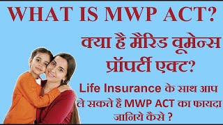 Married Women's Property Act Explain | MWP ACT | Uttam Patel | BE SMART |