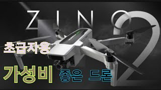 Good value for a good drone, HUBSAN ZINO 2 / 가성비 좋은 드론 협산 지노2 리뷰