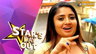 Stars Day Out spl show with Actress Karunya Ram 01-08-2015 Full hd youtube video 1/8/15 Puthuyugam TV Sunday Shows 1st august 2015