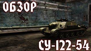 Обзор СУ-122-54. Рожденный дефить, нагибать может.