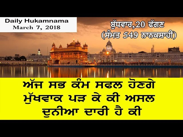??? ??? ??? ?? ???? ???? ?????? ?? ?? ????????? ????? | Golgen Temple Harmandir Sahib 07 March 2018