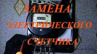Замена электрического счетчика
