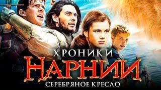 Хроники Нарнии 4: Серебряное кресло [Обзор] / [Тизер-трейлер 3 на русском]