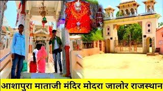 आशापुरा माताजी मंदिर मोदरा जालौर राजस्थान || Ashapura Mataji Mandir Modra || Modran