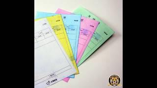 NCR지 제본 인쇄 여행계약서 양식 서식