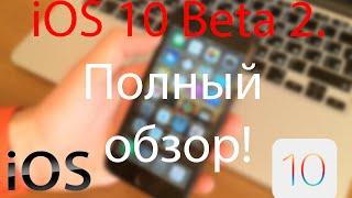 iOS 10 Beta 2-полный обзор!