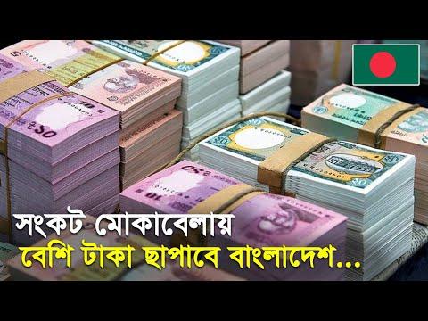 হাসিনার সিদ্ধান্ত- মানুষের হাতে টাকা দিতে টাকা ছাপাতে ব্যস্ত বাংলাদেশ ! Bangladesh Money Circulation
