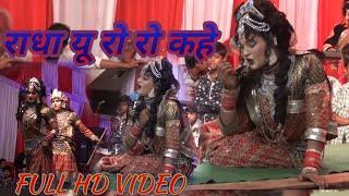 Ek Bar To Radha एक बार तो राधा बनकर देखो मेरे सांवरिया Full video song