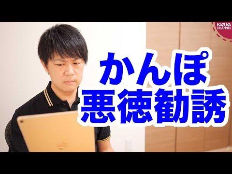 2019/07/27 認知症女性が保険料25万円以上…かんぽ生命は悪徳すぎる