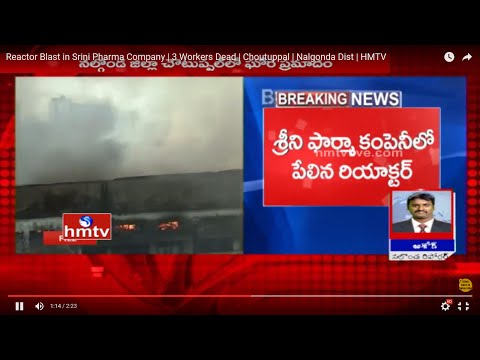 Reactor Blast in Srini Pharma Company | 3 Workers Dead | Choutuppal | Nalgonda Dist | HMTV