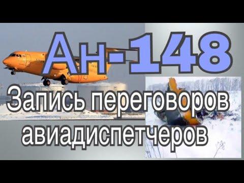 Разбился самолёт Ан-148 Москва -Орск.Запись переговоров авиадиспетчеров .'Москва все зовет и зовет'.