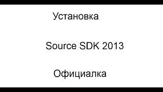 Установка Source SDK 2013 (Официалка)