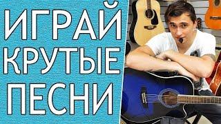 ПРОСТАЯ КРАСИВАЯ Песня На Гитаре (3 Легкие Песни)