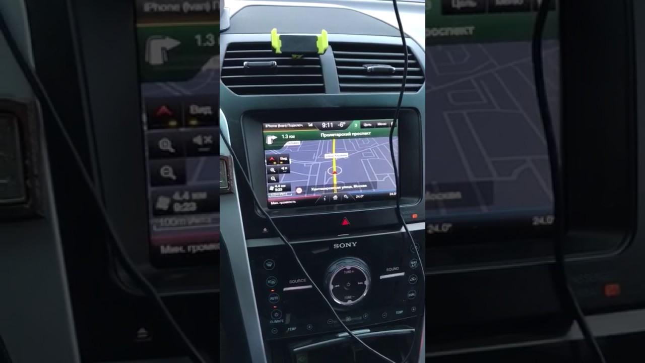 ford эксплорер 2014 навигация
