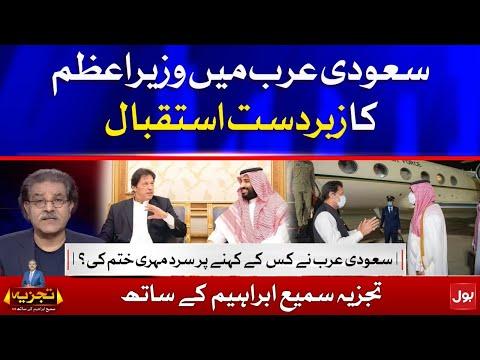 PM Imran Khan Dabang Entry in Saudi Arabia