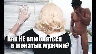 видео Женатый мужчина и свободная женщина – психология