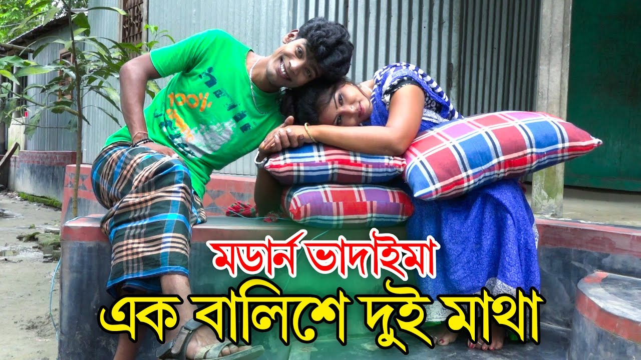 এক বালিশে দুই মাথা | মডার্ন ভাদাইমা | Mordan vadaima | Bangla new comedy vadaima 2020