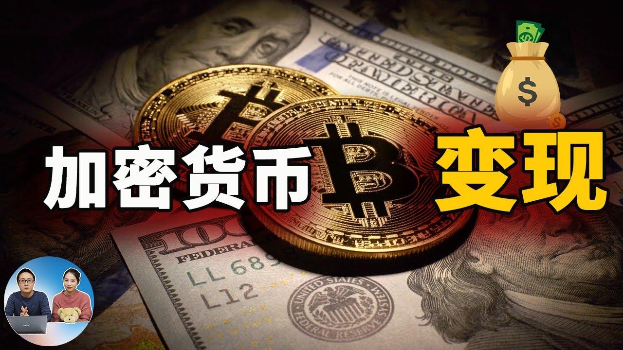 加密货币提现教程,比特币、以太坊、狗狗币、门罗币等变现就这么简单!2021 | 零度解说