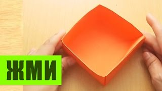 коробочки из бумаги своими руками видео