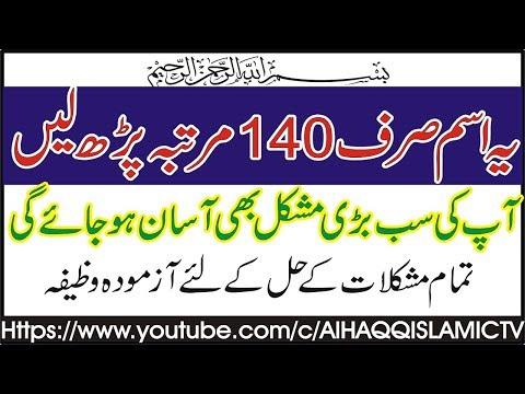 Siraf 140 martba yah isam parh lain   ap ki sub sy bari mushkil bhi hal   By AL HAQQ ISLAMIC TV