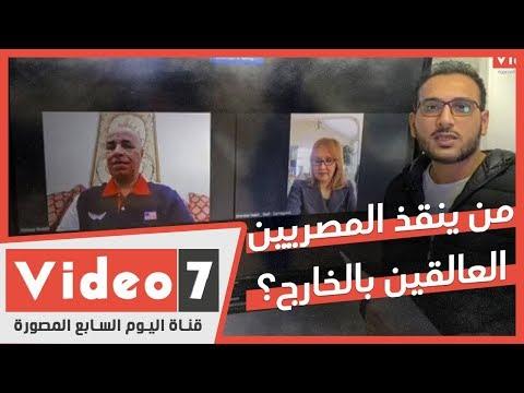 من ينفذ المصريين العالقين بالخارج من فيروس كورونا؟. وحكاية 31 فنان مصري بالسعودية  - 21:01-2020 / 3 / 28