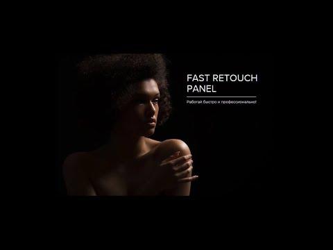 Без этих экшенов не обойтись! Крутая обработка портрета в Фотошопе. Мои Экшены. Fast Retouch Panel.