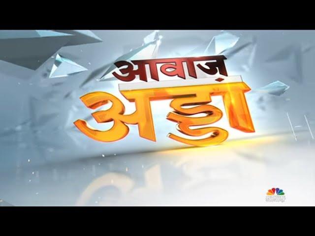 Awaaz Adda | Sabka Quota, sabka Vikas!