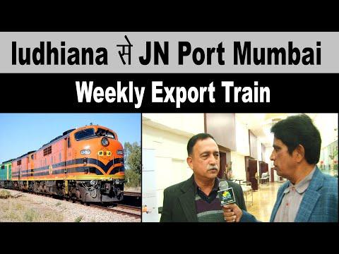 Ludhiana से JN Port Mumbai Weekly Export Train