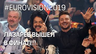 Сергей Лазарев - в финале «Евровидения-2019»!!!
