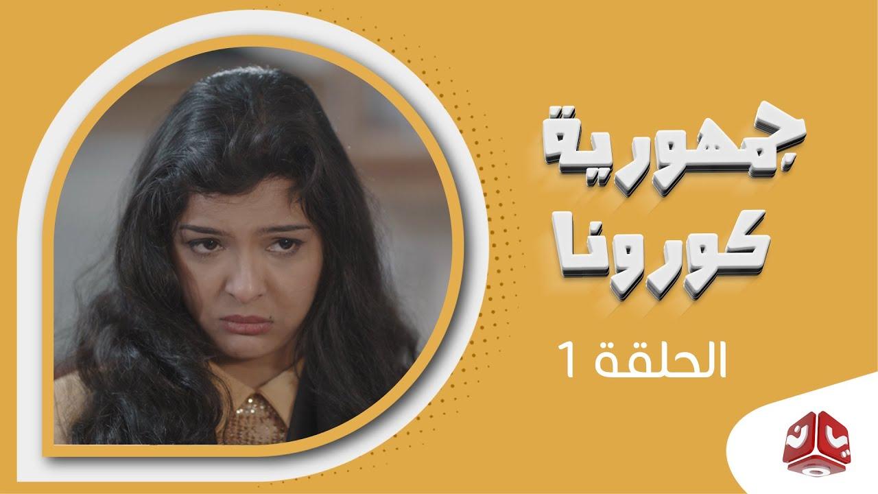 جمهورية كورونا | الحلقة 1 | فهد القرني سالي حماده عامر البوصي صلاح الاخفش عبدالكريم مهدي
