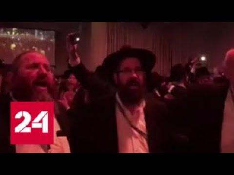 На Всемирном еврейском конгрессе в Нью-Йорке признали Крым российским - Россия 24