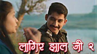 Lagir Zal Ji 2 | Official Teaser | Coming Soon | Zee Marathi | Zee Studios