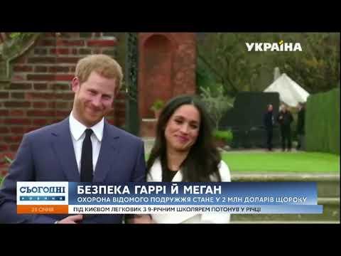 Сегодня: Трюдо погодився взяти під опіку принца Гаррі та Меган Маркл