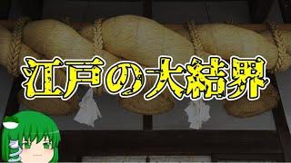 【ゆっくり解説】江戸が結界によって護られているというのは本物なのか?
