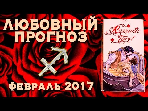 Скорпион: любовный гороскоп 2017